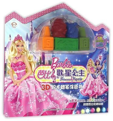 芭比歌星公主/3D积木蜡笔涂色书 书  美国美泰公司|译者:嘉良传媒 江苏科技 正版