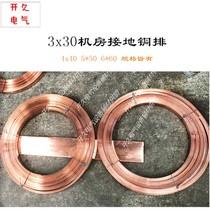 机房接地铜排30*3汇流排导静电3*30*1000防静电等电位铜排紫铜带