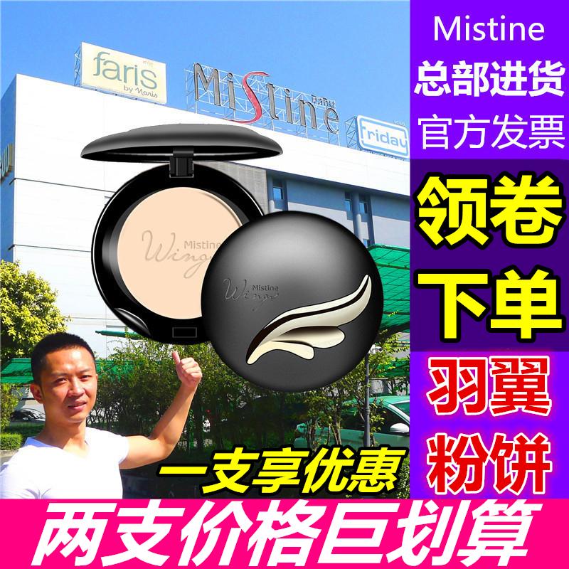 ✅领卷下单✅泰国Mistine羽翼粉饼正品遮瑕定妆持久控油防水白色