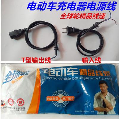 全球轮电动车电瓶车充电器电源线输入输出线 品字形T孔 二插插头