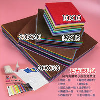 Handmade diy fabric imported non-woven fabric non-woven material package Felt kindergarten 40 color free post