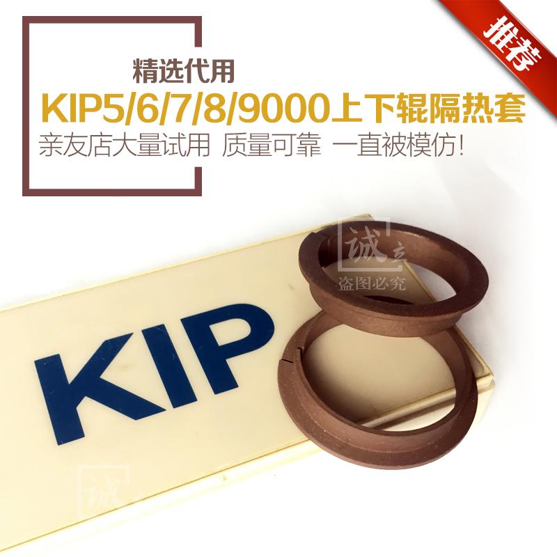 普奇KIP5000 6000 7000 8000 9000工程机定影上辊轴套 隔热套