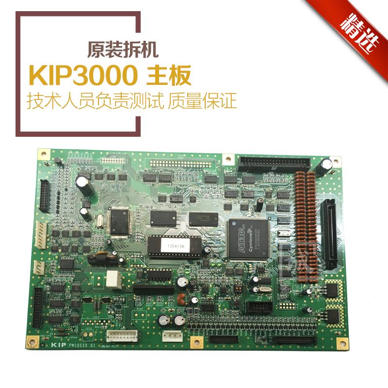 奇普KIP3000工程复印机 主板