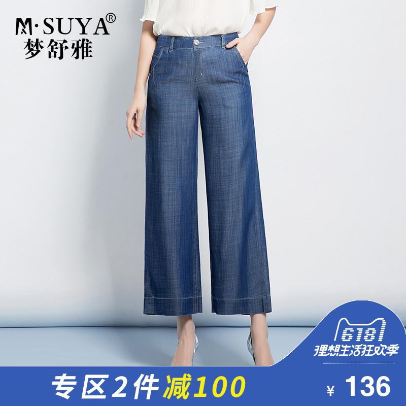 大码时尚牛仔女裤