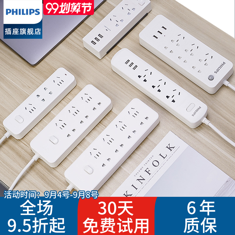 飞利浦usb插排插座宿舍家用多功能排插面板多孔带接线插板插线板