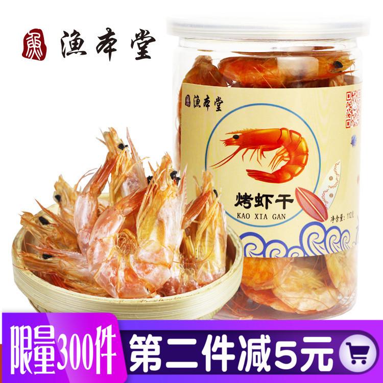 【买二减5】舟山海鲜零食干货即食淡干脆壳大号烤虾干罐装对虾干