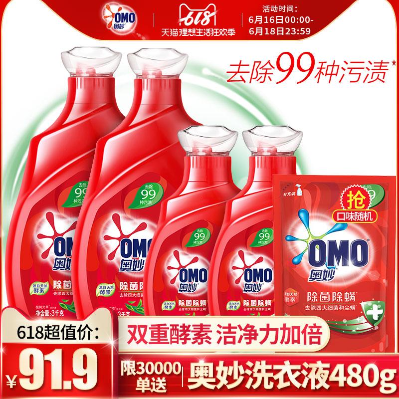 618狂欢 奥妙除菌除螨酵素洗衣液留香家庭装机洗手洗正品套装16斤