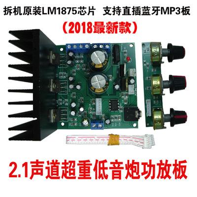 LM1875發燒級電腦超重低音2.1功放板3聲道音箱低音炮音響diy價格