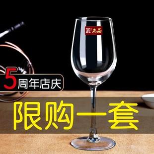 红酒杯套装家用醒酒器欧式大号玻璃6只装酒店葡萄酒高脚杯酒具2个