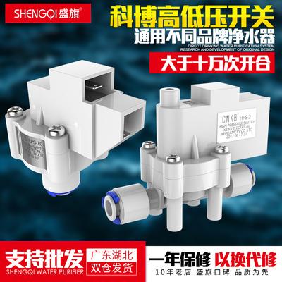 科博南洋净水器高压开关过滤器直饮反渗透RO纯水机低压净水机配件