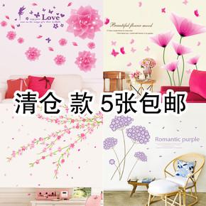 墙纸自粘墙贴画贴纸花朵花卉卧室温馨装饰墙壁6090清仓款5张包邮