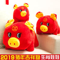 2019 Year of the Pig mascot doll Zodiac pig doll plush toy doll annual meeting gift custom new year gift