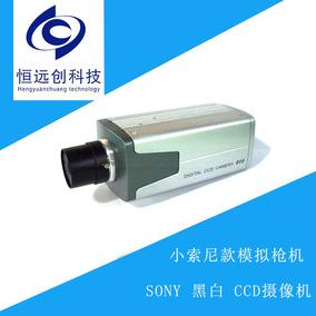 监控黑白摄像头 小索尼黑白枪型摄象机SONY CCD CCTV模拟枪机裸机