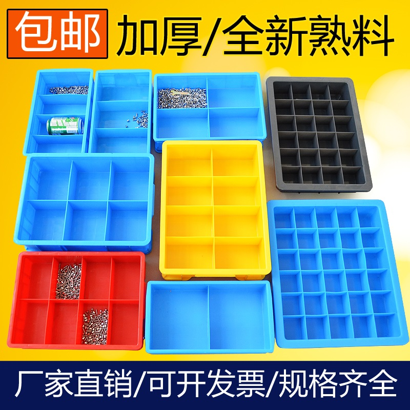 塑料分格零件盒