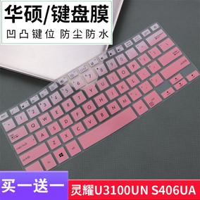 华硕ASUS VivoBook S14 S406UA笔记本电脑14寸键盘防尘轻薄保护膜