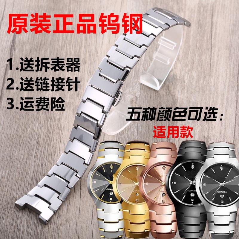 钨钢表带男士乌钢表链伯瑞仕峰浪帝时欧卡诗顿钨钢手表带钨钢表节