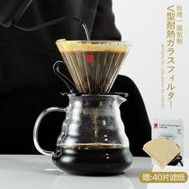 一屋窑 v60咖啡过滤杯分享壶滴漏式手冲咖啡壶套装家用煮咖啡器具