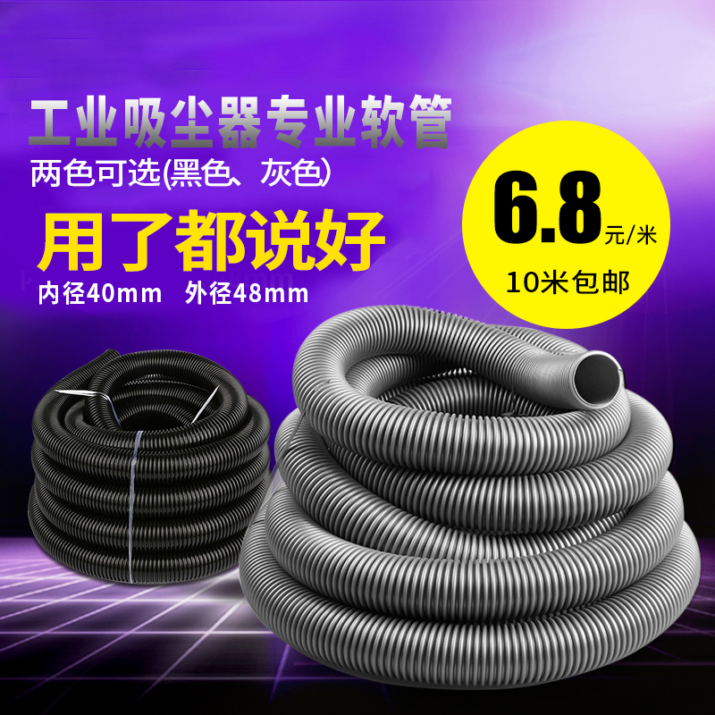 吸尘器管子软管配件通用工业洁霸白云螺纹管波纹管吸尘管内径40MM
