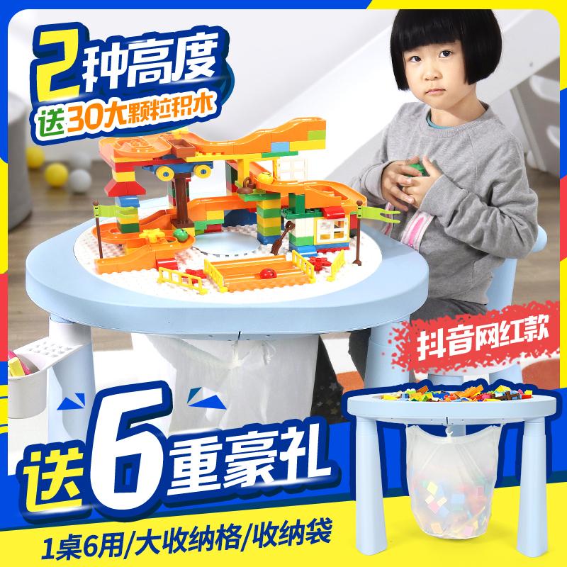 欢乐客积木桌益智多功能儿童拼装大颗粒宝宝玩具男孩女孩子1-6岁