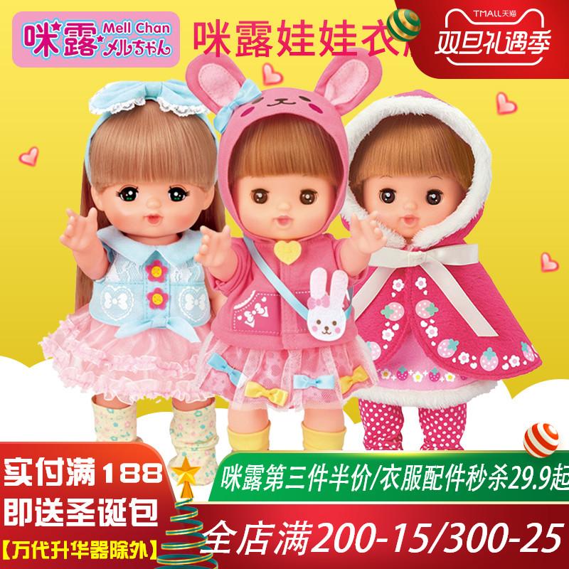 日本咪露娃娃衣服公仔搭配连衣裙子礼服套装套裙女孩过家家玩具