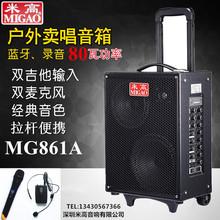 流浪歌手音響 拉桿廣場/街頭賣唱/充電戶外/吉他音箱 米高MG861AL