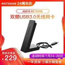 NETGEAR美国网件A6210 AC1200M 双频无线网卡 USB3.0无线网卡