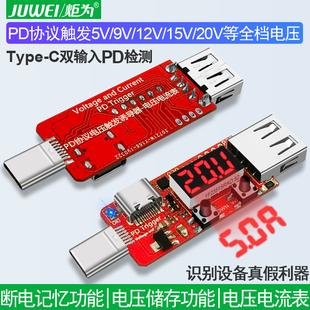 炬为P30 type c pd快充触发板诱骗器DC数显电压电流表检测试仪表