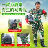 Horse bee clothing, bee suit, new thick, full breathable, fan, body, catch, Hu Feng, wasp special protective clothing