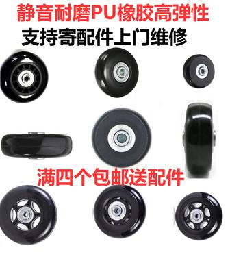 拉杆箱行李箱静音减震万向轮子轱辘飞机轮行李箱包维修理轮胎配件