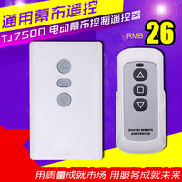 TJ-7500 projector screen remote control electric screen remote control universal remote control wireless lift switch