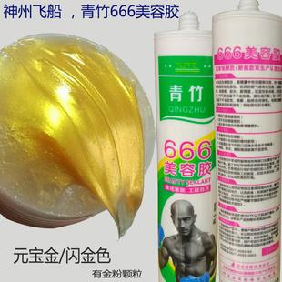米黄闪金色红色玻璃胶防水防霉中性硅胶美缝填缝密封胶彩色美容胶