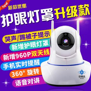 远程无线婴儿监护器宝宝监视器看护器保姆老人WIFI家用监控摄像头