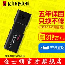 金士顿U盘16g u盘 高速USB3.0 DT100 G3 16G U盘16g 商务优盘
