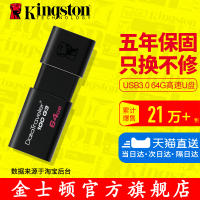 Kingston U disk 64gu disk High speed USB3.0 DT100G3 64G U disk 64g USB flash drive high speed U disk