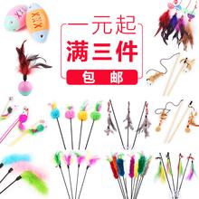 猫玩具最爱彩色羽毛逗猫棒老鼠玩具猫薄荷逗猫杆剑麻鱼兔毛铃铛球