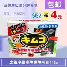 日本进口小林制药活性炭冰箱除味剂除臭包去异味腥味冷藏室用113g