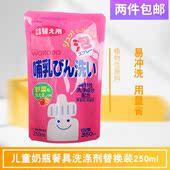 日本进口wakodo婴幼儿童奶瓶餐具果蔬清洗剂液洗涤剂补充替换装
