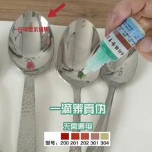 2送1喜滋滋不锈钢检测液304鉴别要水检测试要剂测锰含量无需通电
