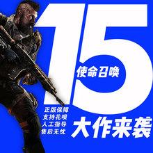 使命召唤15 PC中文正版游戏 cod15 现货秒发 黑色行动4 决胜时刻