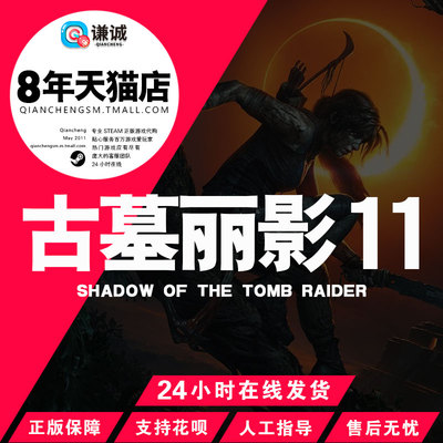 PC中文正版steam游戏 古墓丽影11 暗影 Shadow of the Tomb Raide