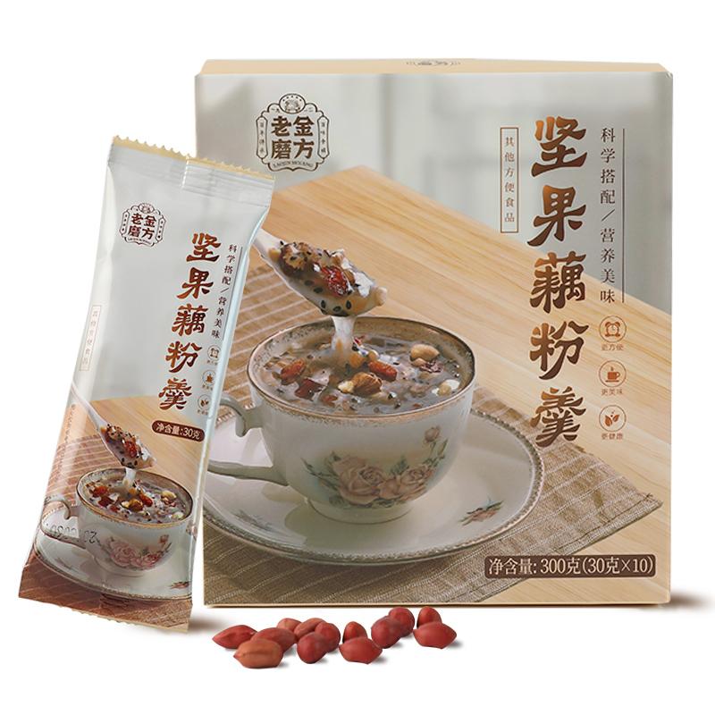 老金磨方 坚果藕粉羹  核桃水果坚果五谷粉 营养早餐代餐西湖藕粉