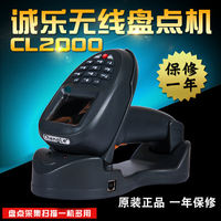 Chengle CL2000 inventory machine wireless barcode data collector pda handheld terminal scanner gun inventory gun wireless scanner scan code gun two-dimensional wireless scanner payment scanner