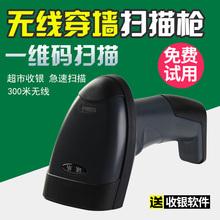 扫描器 1695超市仓库扫描枪物流300米无线扫码 器快递激光条码 诚乐