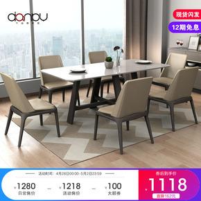 北欧餐桌椅组合现代简约小户型6人饭桌一桌四椅套装烤漆实木家具