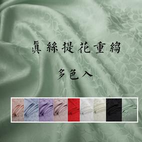 提花重绉 真丝面料 真丝布料  高档礼服 连衣裙再源丝绸