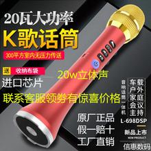 快乐相伴L698DSP手机K歌神器麦克风无线蓝牙话筒音响一体机20w瓦