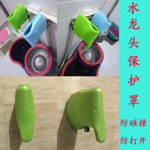 Baby faucet lock cover, child faucet protective cover, protective cover, anti-collision safety products.