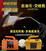 High temperature and high pressure steam cleaner multi-function household and commercial cleaning range hood cleaning car air conditioner cleaning machine