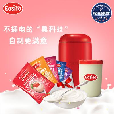新西兰易极优酸奶机不插电制作器家用商用买一送五包酸奶粉