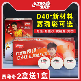 红双喜乒乓球三星级比赛训练用球正品一星二星兵乓球40+黄白色ppq图片